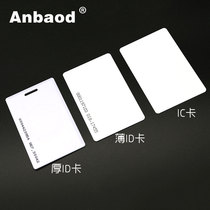 125KHZ access control IC white card ID card attendance card ultra-thin access card thick card open card induction EM empty buckle
