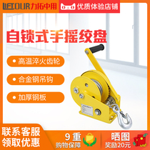 Self-locking hand winch manual winch with automatic brake manual winch hoist manual traction machine