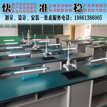 Primary and secondary school students experimental table physical chemistry biological test bench custom laboratory operation scientific workbench