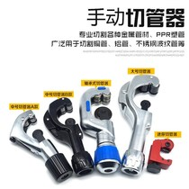 Pipe cutter stainless steel pipe cutter steel pipe iron pipe cutting knife copper pipe cutter pipe scissors