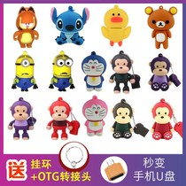 U Disk k cartoon cute 4g high-speed waterproof cute mini boys and girls U Disk 128g mobile computer dual-use