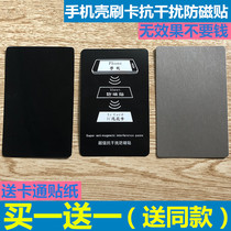Super ultra-thin ferrite phone shell brush anti-interference anti-magnetic stickers shielding paper Access Card bus card modification