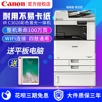 Canon C3020 color laser printer a3a4 copier wireless wifi mobile scanning large commercial all-in-one multi-function network computer double-sided digital composite machine
