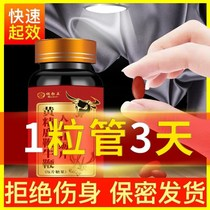 Authentic ginseng deer tablets male deer cream deer blood capsule wolfberry cordyceps non-health tonic