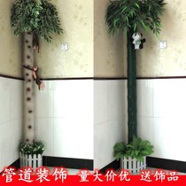 Bamboo plastic fake bark bag water pipe shelter indoor heating kitchen gas pipe decoration green plant