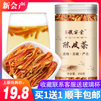 (SF buy 1 Get 1 free) zeste Dorange Xinhui Chen peisi old orange peel tea zeste dorange dry tea water bulk