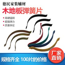 100 price concessions floor silent silence spring piece clip steel card spring spring floor accessories.