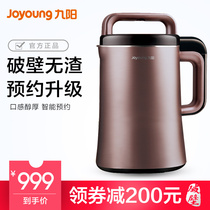 (Joyoung mall with the paragraph) DJ13R-P9 free filter soybean milk machine home automatic intelligent reservation broken no slag