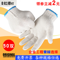 Traffic light gloves labor protection lampshade cotton line labor protection gloves thick yarn gloves workers work protection work gloves
