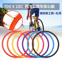 700x23C bicycle bicycle solid outer tire free inflatable dead flywheel color stab road car tire