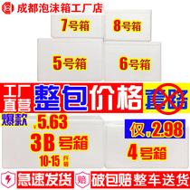 Foam box full model No. 12345678 the whole package of fruit preservation box extra large thickening insulation box foam box