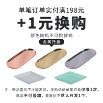 (full 198 yuan) and (1 yuan for purchase) metal tray random hair