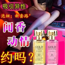 Pheromones perfume men temptation flirting hook female passion fun adult sex products excitement desire charming light fragrance