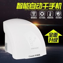Hot selling air-dried induction baking mobile phone bathroom blow dry public dryer hair dryer automatic Automatic hotel