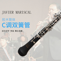 JM Marisco C-tone oboe Bakelite oboe semi-automatic oboe professional playing