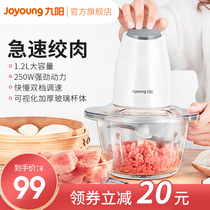 Joyoung meat grinder household electric small mixer stainless steel beat stuffing broken dish multifunction cooking machine A816