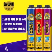 Styrofoam sealing polyurethane expansion foaming agent sealant waterproof plastic foam filler door and window barrel type