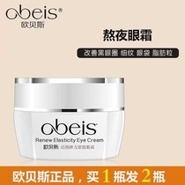 Aubers counter eye cream today seckill 199 buy one get one go dark circles to eye bags anti-wrinkle eye cream