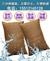 Automatic flood control expansion bag water-absorbing sand bag water blocking anti-flood bag sack sand without water flood control expansion flood control