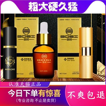 Kang Meng time spray essential oil mens antibacterial men with the fresh penis massage bosi spray kang Dream Boshi