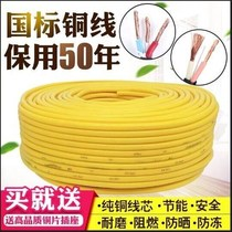 Wire pure copper RVV tendon 2 core flexible cable line Square 2 5 1 5 4 GB jacket line outdoor square