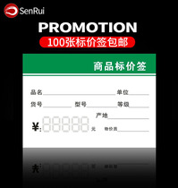 Price tag price tag special POP price tag display card advertising paper promotional price stickers goods supermarket explosion sign