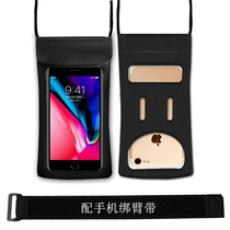 Can tie the arm mobile phone waterproof bag diving mobile phone cover touch screen swimming rafting hot spring hanging neck 6.5 inch 4537.
