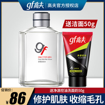 gf Gough men comfortable aftershave 120ml skin lotion lotion shaving shaving lotion pores moisturizing