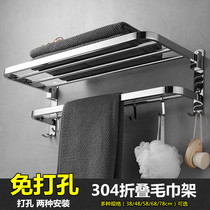 Punch-free towel rack Nordic minimalist creative 304 stainless steel foldable 40cm long 50cm long small size short.