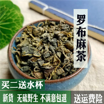 Apocynum tea Xinjiang premium authentic wild origin 500g Lo bu hemp authentic pure natural blood pressure tea sprouts