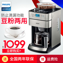 Philips HD7751 coffee machine grinding one American home Automatic Coffee Coffee Maker commercial drip