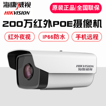 Hikvision machine network infrared HD surveillance camera outdoor camera DS-2CD3T20-I3