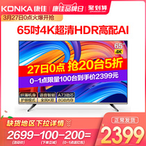 Konka 65G3U 65 inch smart AI TV