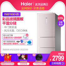 Haier Haier BCD-225WDCJ (DZ) inverter air-cooled dry and wet storage three household small refrigerator