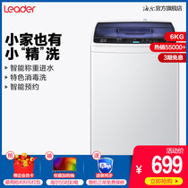 Haier produced commander@B60M2S 6kg kg home dormitory automatic washing machine small