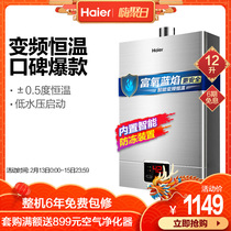 Haier Haier JSQ24-UT(12T) 12 liters official gas water heater Home natural gas constant temperature 13