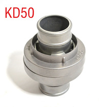 Water pipe connector connector 2 inch agricultural irrigation fire hose 50 water gun fire hydrant kd65