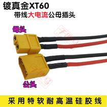 XT60 male head Belt Line battery to plug large current aerial model electric vehicle docking Terminal Connector T plug