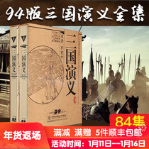 Genuine TV series dvd four famous works of the Three Kingdoms complete DVD9 CD CCTV 94 edition Tang Guoqiang