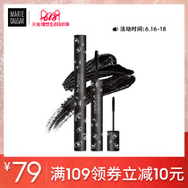 Mary Dai Jia magnifying glass mascara double-headed long curly waterproof not easy blooming encryption lengthened