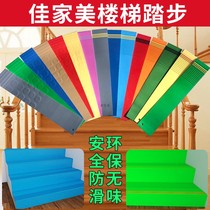Staircase Step PVC Ground Glue steps anti-slip strip overall step kindergarten staircase anti-knock plastic stepping