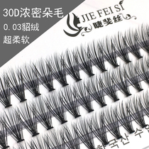 Grafting eyelash blossoming hair 30 0 03 Mink hair easy to create comfortable light soft dense planting false eyelashes