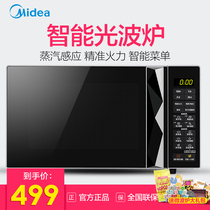 Midea M3-L233B microwave home steaming oven integrated intelligent multi-function light wave furnace genuine