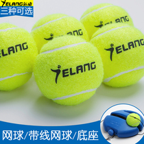 Tennis single practice fixed Belt Line trainer elastic rope rope rebound basketball training Ball Ball Singles fitness