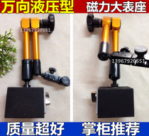 Original Japanese hydraulic magnetic seat Wanyuan mechanical magnetic table oil pressure 100 percent table seat magnetic base.