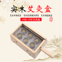 Single GUI min six six-pin solid wooden moxibustion Box portable moxibustion moxibustion moxibustion equipment