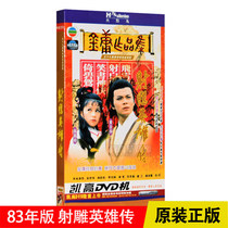 Genuine TVB TV series 83 edition Condor 6dvd disc Huang rihua Weng Meiling Jin Yong