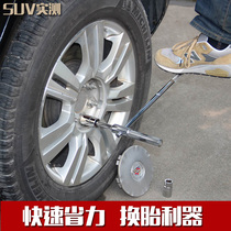 Telescopic car tire wrench cross-tire tool lengthened socket wrench tire plate