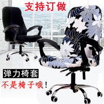 Computer chair cover cover general-purpose armchair cover one-piece office chair cover swivel chair cover boss chair cover stretch simple