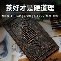 Hunan Anhua black tea brick tea genuine old black tea Yixiang people Anhua wild wild desert mountain black brick tea 1kg